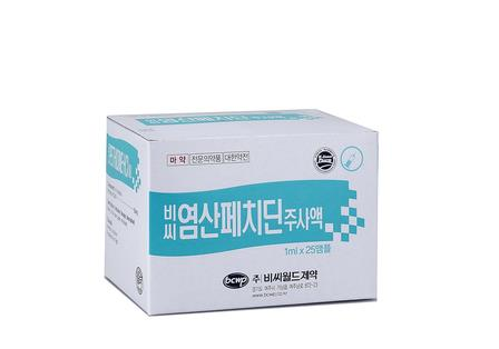 Pethidine HCl 50mg Injection